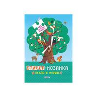 """Книга с наклейками """"Стикер-мозаика. Пазлы и формы"""" Робинс"""
