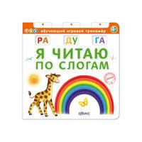 """Обучающая книга """"Я читаю по слогам"""" Робинс"""