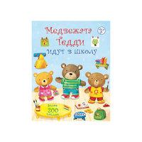 """Книжка с наклейками """" Медвежата Тедди идут в школу"""" Робинс"""