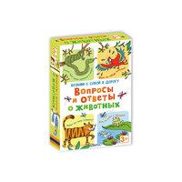 """Карточки в дорогу """"Вопросы и ответы о животных"""" Робинс"""