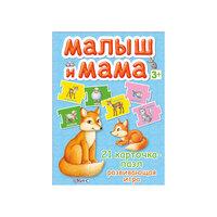 "Карточки-пазлы ""Малыш и мама"" Робинс"