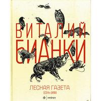 """Лесная газета """"Осень-Зима"""", В.В. Бианки"""