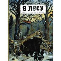 В лесу, П.И. Багин -
