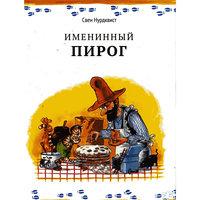 Именинный пирог, С. Нурдквист -