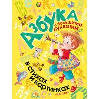 """Книга """"Азбука с большими буквами в стихах и картинках"""" Малыш"""