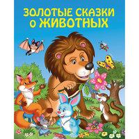 Золотые сказки о животных Эксмо