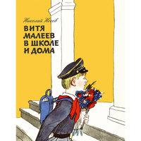 Витя Малеев в школе и дома (ил. А. Каневского) Эксмо