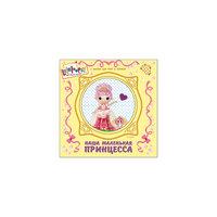 """Альбом для фото и записей """"Наша маленькая принцесса"""", Лалалупси Проф Пресс"""
