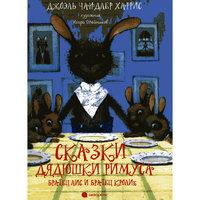 "Сказки дядюшки Римуса ""Братец Лис и Братец Кролик"" -"