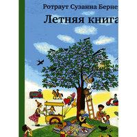 Летняя книга, Р.С. Бернер -