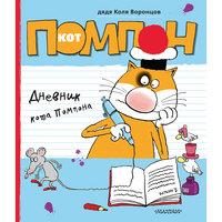 Дневник кота Помпона, Н. П. Воронцов Малыш