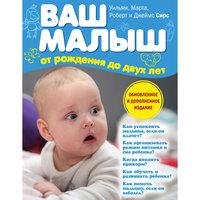 Ваш малыш от рождения до двух лет (обновленное издание) Эксмо