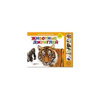 """Книга с 10 кнопками """"Животные джунглей"""" Азбукварик"""