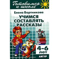 Учимся составлять рассказы (4-6 лет)