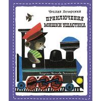Приключения Мишки Ушастика, Чеслав Янчарский Эксмо