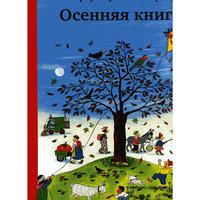 Осенняя книга, Р.С. Бернер -
