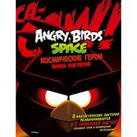 """Книга постеров """"Космические герои"""", Angry Birds Machaon"""