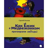 Как Ежик и Медвежонок протирали звезды, С. Козлов -