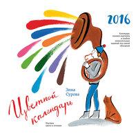 Цветной календарь 2016 Эксмо