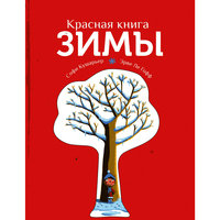 Красная книга зимы, С. Кушарьер -