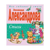 Стихи, Зинаида Александрова Эксмо