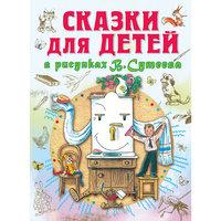 """Книга """"Сказки для детей"""" (иллюстрации В.Сутеева) Малыш"""