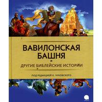 Вавилонская башня и другие библейские истории, под ред. К. Чуковского -