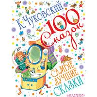 Самые лучшие сказки, К. И. Чуковский Малыш