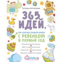 365 идей как полезно провести время с ребенком в первый год Эксмо