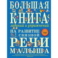 Большая книга заданий и упражнений на развитие связной речи малыша Эксмо