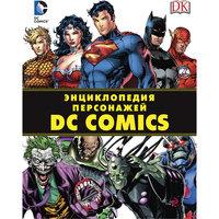 Энциклопедия персонажей DC Comics Эксмо