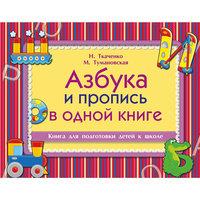 """Альбом """"Азбука и пропись в одной книге"""" Малыш"""