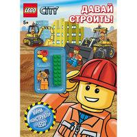 """Книга с мини-конструктором """"Давай строить!"""", LEGO City Малыш"""