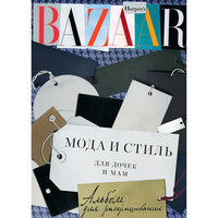 """Альбом для раскрашивания """"Мода и стиль для дочек и мам. Harper's Bazaar"""" Machaon"""