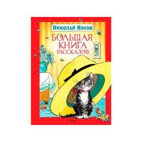 Большая книга рассказов, Н.Н. Носов Machaon