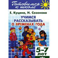 Учимся рассказывать о временах года (5-7 лет)