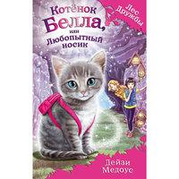 """Книга """"Котёнок Белла, или Любопытный носик"""", Дейзи Медоус Эксмо"""