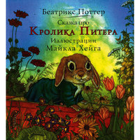 Сказка про Кролика Питера, Б. Поттер -