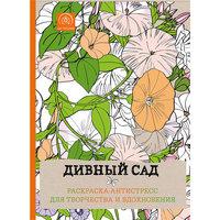 Дивный сад.Раскраска-антистресс для творчества и вдохновения. Эксмо