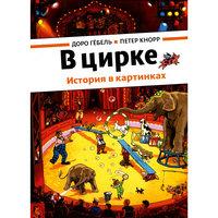 В цирке, Д. Гебель, П. Кнорр -