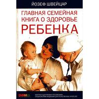 Главная семейная книга о здоровье ребенка -