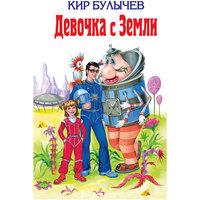Девочка с Земли, Кир Булычёв Эксмо