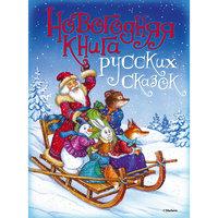 Новогодняя книга русских сказок Machaon