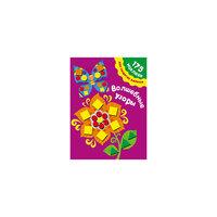 """Развивающая книга с наклейками """"Волшебные узоры"""" Малыш"""