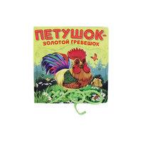 """Книга-игрушка """"Петушок - Золотой гребешок"""" Эксмо"""