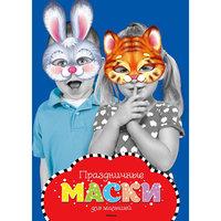"""Книга с эскизами """"Праздничные маски для малышей"""" Machaon"""
