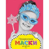 Праздничные маски для девочек Machaon