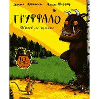 """Юбилейное издание """"Груффало"""", Дж. Дональдсон, А. Шеффлер -"""