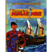 История кораблей, Рассказывает Мулле Мек, Г. Юхансон -