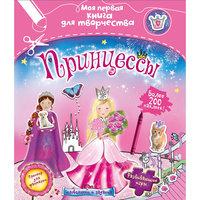 """Книга с наклейками """"Принцессы"""" Machaon"""